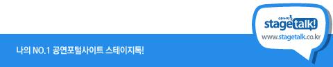 나의 NO.1 공연포털사이트 스테이지 톡!